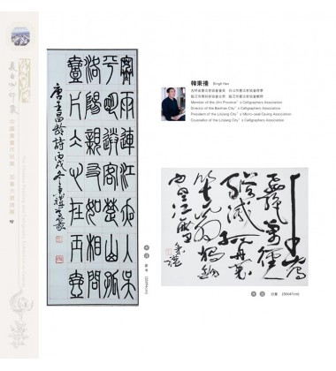 Chinese Calligraphy - Bingli Han