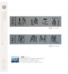 Chinese Calligraphy - Dianfu Wang
