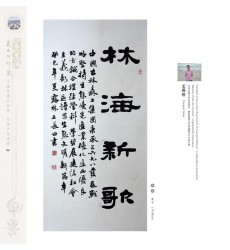 Chinese Calligraphy - Changshi Wang
