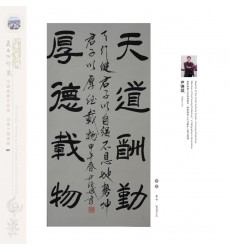 Chinese Calligraphy - Debin Yin