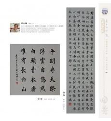 Chinese Calligraphy - Baiou Liu