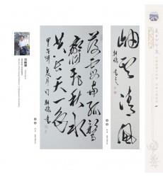 Chinese Calligraphy - Chaokang Si