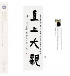 Chinese Calligraphy - Cheng Liu