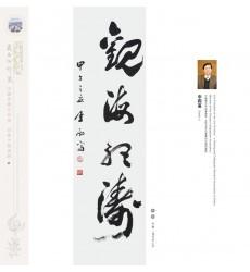 Chinese Calligraphy - Dianfu Li