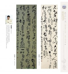 Chinese Calligraphy - Dianchun Wu