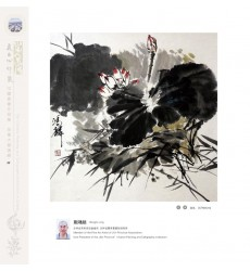 Chinese Painting - Honglin Jing