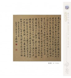 Chinese Calligraphy - Defu Wang