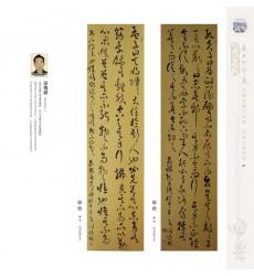 Chinese Calligraphy - Chuanbin Ji