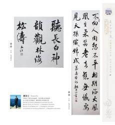Chinese Calligraphy - Benjiang Wei
