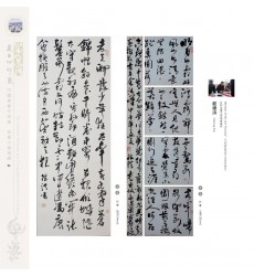 Chinese Calligraphy - Dehong Fan